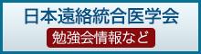 日本遠絡統合医学会 勉強会