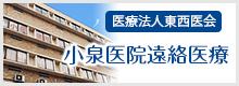 小泉医院遠絡医療センター